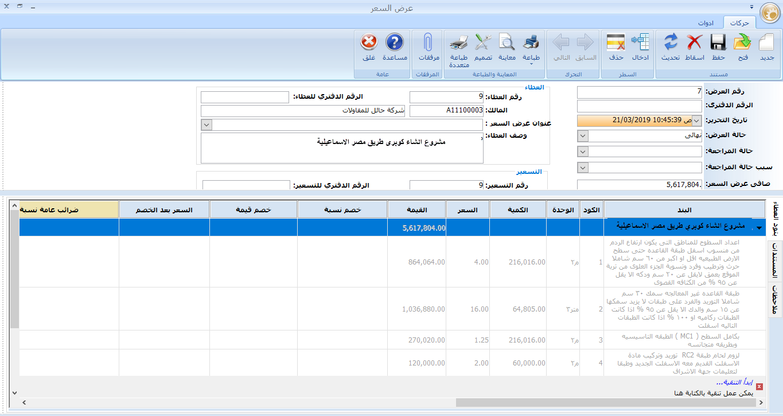 برنامج محاسبة مقاولات Excel